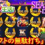 オンラインカジノ生活SEASON3【Day37】
