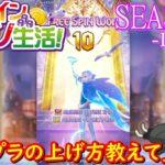 オンラインカジノ生活SEASON3【Day41】