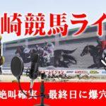 【川崎競馬TEKKENライブ】最終日に爆弾投下!極穴配信