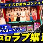 【パチマガスロマガTV Presents】パチスロ ラブ嬢Ⅱ+~新装AT搭載でリニューアルOPEN!!(パチスロ・タイラ)