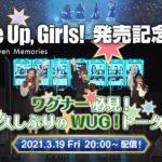 パチスロ Wake Up, Girls!Seven Memories【発売記念特番 】ワグナー必見!久しぶりのWUG!トーク