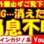 【オンラインcasino / オンラインカジノ】■号外■えっ?!ASNGが消えた?消息不明?!まさか最悪の…?!