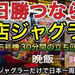 【パチスロ】毎日勝つなら閉店ジャグラーしか勝たん。晩飯後の30分勝負!ジャグラーだけで日本一周の旅#27in大阪