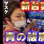 【最速実戦】パチスロ青の祓魔師/sasukeが実戦