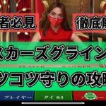 【初心者必見】オスカーズグラインド法をプレイしたら驚きの結果に!!【オンラインカジノ】【バカラ】