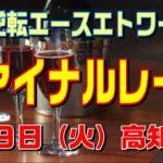 ファイナルレース【3月9日(火)】高知競馬予想