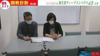 【競馬エイト調教診断】弥生賞ディープインパクト記念(吉田&沢田)