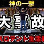 【全国パチスロテント生活6日目】10万円勝つまで帰れません最終回!【狂いスロサンドに入金】ポンコツスロット353話