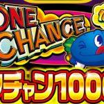 【新台/ワンチャンス1000】長男くんの日常#710