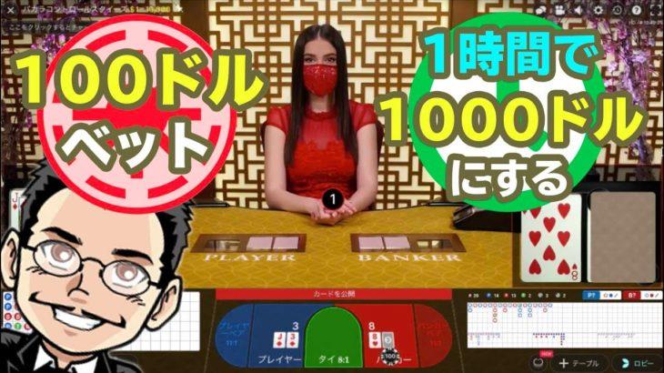 100ドルベットで1時間1,000ドルバカラ ワンダーカジノ(WONER CASINO)