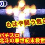 激闘120【パチスロ北斗の拳世紀末救世主伝説】もはや闘う気なしでサンドバック状態!