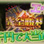 ういち・ヒカルのパチンコ天国と地獄#125【CR天下一閃4500】【CR悪代官〜赤鬼X】【CRヱヴァンゲリヲン2018モデル】
