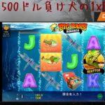 1500ドル負け犬のオンラインカジノ 勝ってるやつを呪ってやる!700ドルスタートで今日も負けていく!?