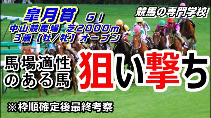 【競馬】皐月賞2021 馬場適性高い馬狙い撃ち【競馬の専門学校】