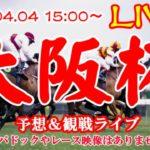 【競馬ライブ】大阪杯2021予想&観戦ライブ