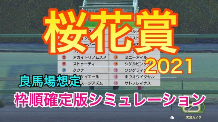 【競馬】桜花賞2021 枠順確定版シミュレーション【ウイニングポスト9 2020】