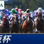 2021年 大阪杯(GⅠ)   第65回   JRA公式