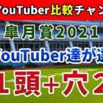 皐月賞2021 競馬YouTuber達が選んだ【軸1頭+穴2頭】