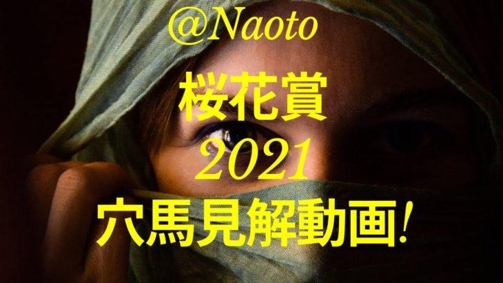【桜花賞2021予想】穴馬見解【Mの法則による競馬予想】
