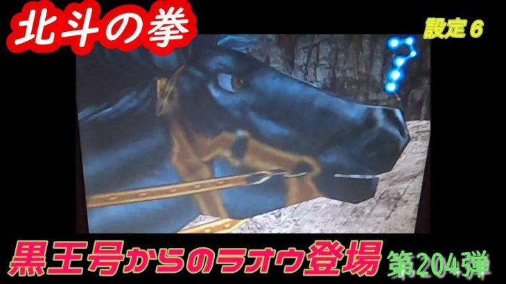 パチスロ北斗の拳4号機 第204弾  黒王からのラオウ登場