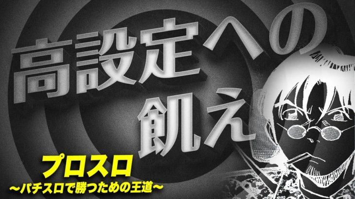 【漫画】高設定への飢え プロスロ~パチスロで勝つための王道~49回