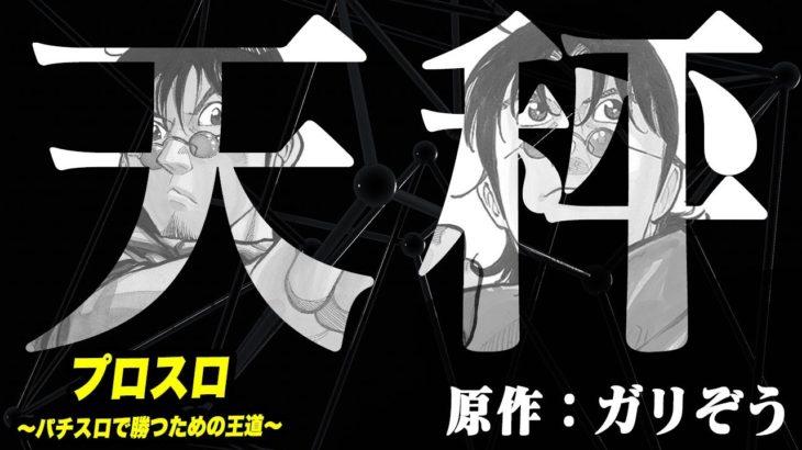 【漫画】天秤 プロスロ~パチスロで勝つための王道~53回