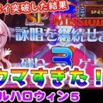【マジハロ5】SPミッションを〇回通した結果!!【パチスロ/スロット】最新動画