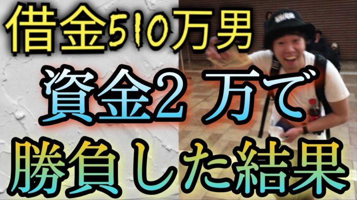 【89話】競馬の借金は競馬で返す! 資金2万円で勝負した結果今回こそ勝つことは出来たのか!?