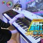 パチスロ聖闘士星矢 ART曲をピアノで弾いてみた。