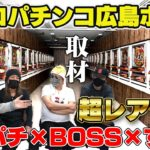 【レトロパチンコ】超レア台多数!  広島ホールにマッパチ・BOSS・すろ吉が潜入取材! オーナーさんにインタビューしてみた【パチンコ・パチスロ】