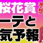 【G1競馬予想】 2021 桜花賞 「今年もローテに着目」