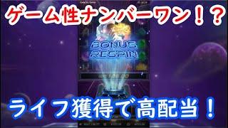 【オンラインカジノ】新台実践!ライフを上げて高配当を獲得!?【Galactic Gems】