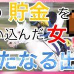 【競馬】新章スタートです☺️  彼の貯金を勝手に競馬に使い込んだ女 KAO!