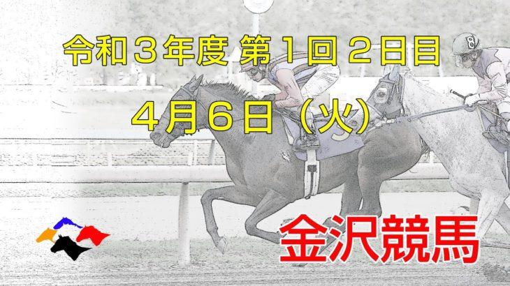 金沢競馬LIVE中継 2021年4月6日