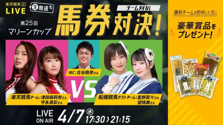 楽天競馬LIVE:馬券対決(第25回マリーンカップ)