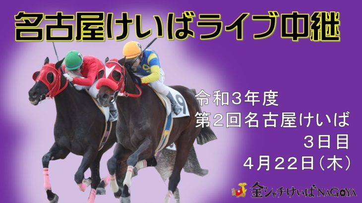 名古屋競馬Live中継 R03.04.22