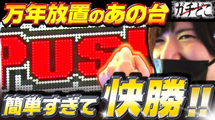 【ガチどこ】[Movie.6] プロもビックリ!?これが完璧な立ち回りだ【パチスロ頭文字D・ディスクアップ】