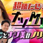 【エントリーNO.5】ナツMIX第1回前編【サイトセブンTV】【パチスロ】