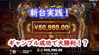 【オンラインカジノ】新台実践!ギャンブル成功で大勝利!?【POWER OF THOR】