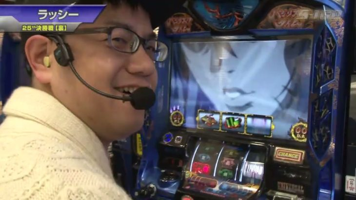 S-1 GRAND PRIX#488【バジリスク〜甲賀忍法帖〜絆】【マイジャグラーIII】