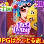 オンラインカジノ生活SEASON3【Day52】