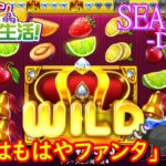 オンラインカジノ生活SEASON3【Day55】