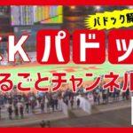 TCKパドックまるごとチャンネル(2021/4/14)