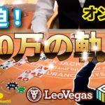 オンラインカジノ レオベガス専用VIPブラックジャックテーブルでタイマンバトル!!