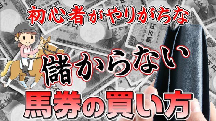 【競馬】初心者がやりがちな永遠に儲からない馬券の買い方