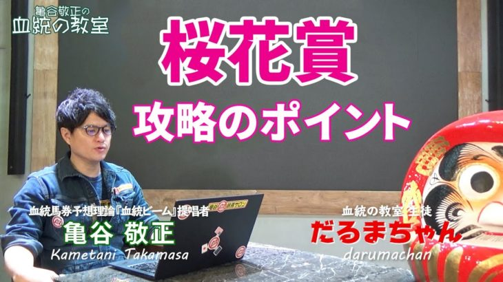 【桜花賞】ポイントは主流血統&前走内容!/亀谷敬正