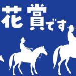 【競馬のやつ】俺が愛馬だ-実は勝ったことないです編-【アルランディス/ホロスターズ】