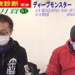【競馬エイト調教診断】皐月賞(高橋賢&稲垣)