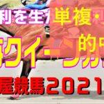 東海クイーンカップ【名古屋競馬2021予想】他馬から強い馬が来ても地元馬が勝つ!