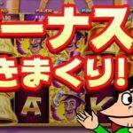 ボーナス&フィーチャー引きまくり!【オンラインカジノ】【チェリーカジノ】【アメージングファクトリー】